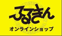 ふるきんオンラインショップ