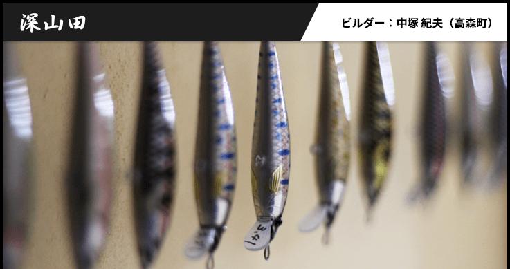 深山田 ビルダー:中塚 紀夫(高森町)